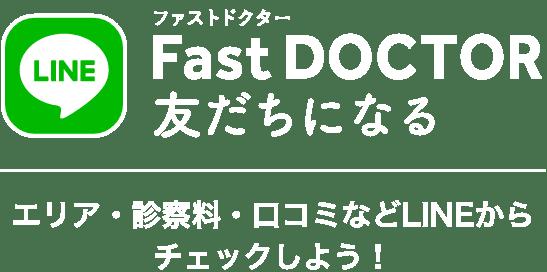 Fast DOCTORと友達になる|エリア・診察料・口コミなどLINEからチェック!