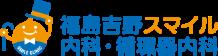 福島吉野スマイル内科・循環器内科のロゴ