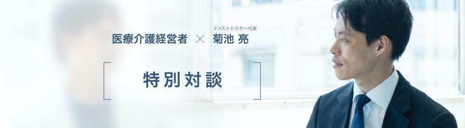理療介護経営者 x 菊池 亮 [特別対談]