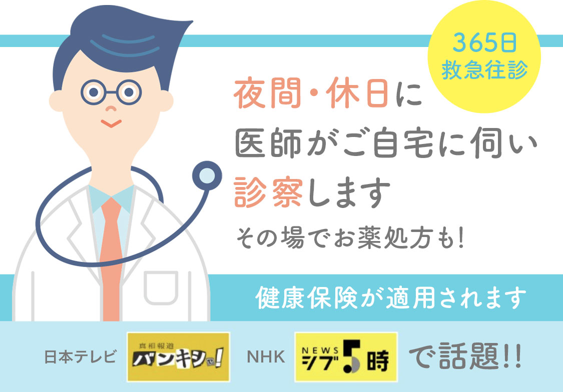 夜間・休日に医師がご自宅に伺い診察します。その場でお薬処方も!365日救急往診