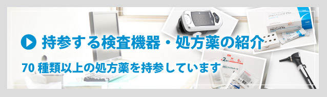 検査機器・処方薬の紹介