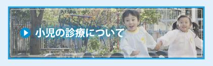 小児の診療について