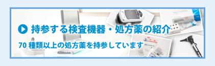持参する検査機器・処方薬の紹介