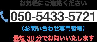 050-5305-4066(お問い合わせ専用番号)