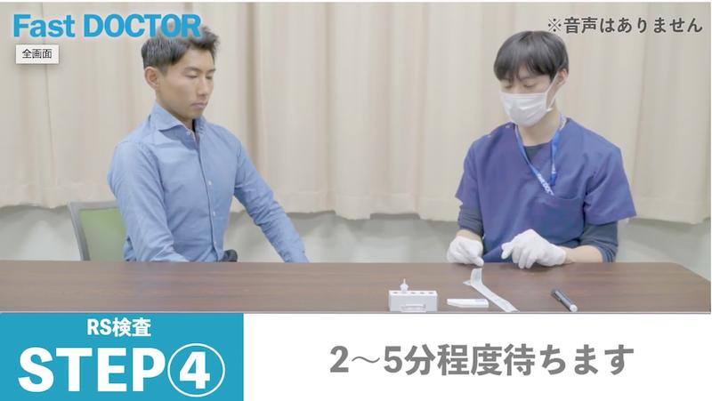 RSウイルス検査4