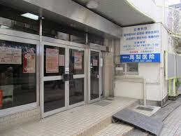 浦和 高梨 医院